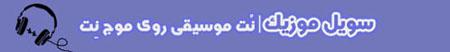sevilmusic دانلود نوحه حس حزنی غریب دارم از محمود کریمی