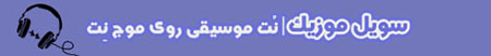 sevilmusic دانلود نوحه با چشم بارونی از جواد مقدم