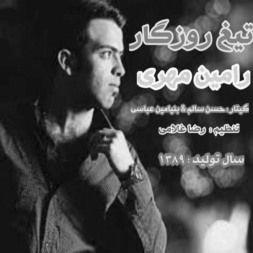 رامین مهری تیغ روزگار دانلود آهنگ رامین مهری تیغ روزگار