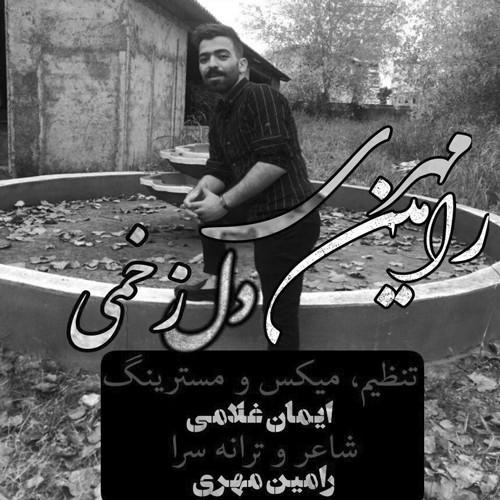 رامین مهری دل زخمی دانلود آهنگ رامین مهری دل زخمی