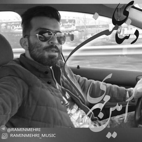 رامین مهری دنیای من دانلود آهنگ رامین مهری دنیای من