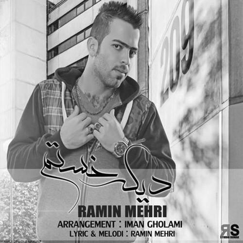 رامین مهری دیگه خستم دانلود آهنگ رامین مهری دیگه خستم