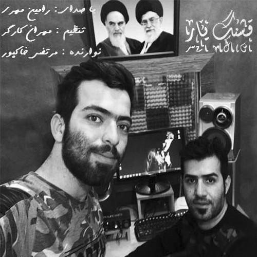 رامین مهری قشنگ یار دانلود آهنگ رامین مهری قشنگ یار