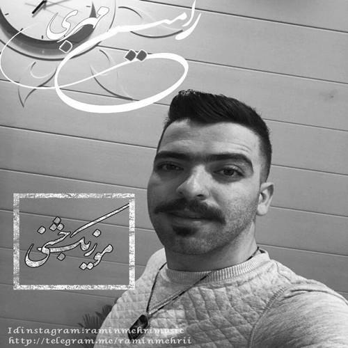 رامین مهری لحظه جدایی 1 دانلود آهنگ رامین مهری لحظه جدایی ریمیکس جشنی