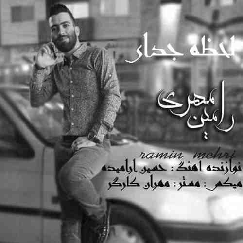 رامین مهری لحظه جدایی دانلود آهنگ رامین مهری لحظه جدایی