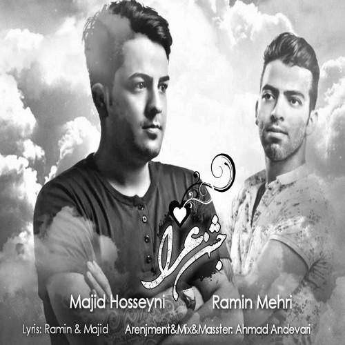 رامین مهری و مجید حسینی جشن عزا دانلود آهنگ رامین مهری و مجید حسینی جشن عزا