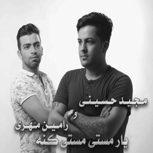 رامین مهری و مجید حسینی یار مستی مستی کنه دانلود آهنگ رامین مهری و مجید حسینی یار مستی مستی کنه