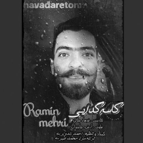 رامین مهری کاسه گدایی دانلود آهنگ رامین مهری کاسه گدایی