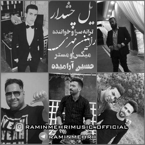 رامین مهری یل چشدار دانلود آهنگ رامین مهری یل چشدار
