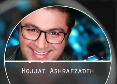 Hojat Ashrafzadeh Koocheye Tanhaei دانلود آهنگ حجت اشرف زاده کوچه تنهایی
