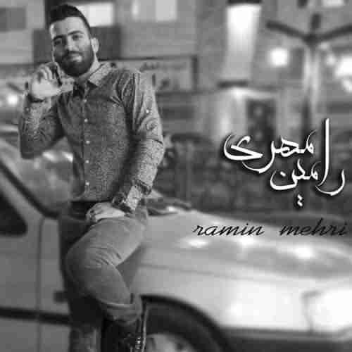 Ramin Mehri Sekeye Shanse Man دانلود آهنگ رامین مهری سکه شانس من