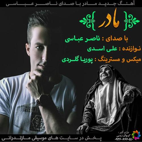 ناصر عباسی مادر دانلود آهنگ ناصر عباسی مادر