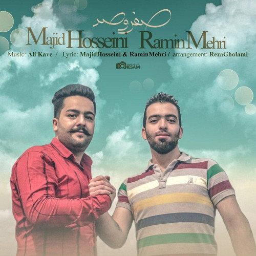 مجید حسینی و رامین مهری صفر و صد دانلود آهنگ مجید حسینی و رامین مهری صفر و صد