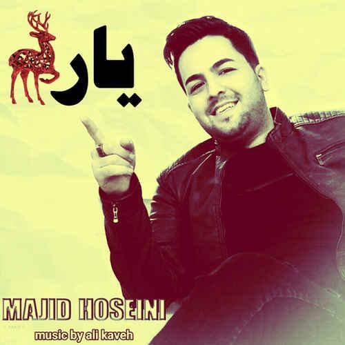 مجید حسینی یار دانلود آهنگ مجید حسینی یار