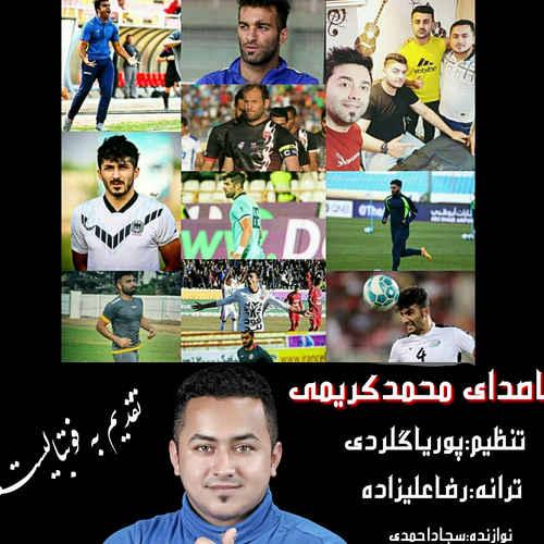 محمد کریمی فوتبالیست دانلود آهنگ محمد کریمی فوتبالیست