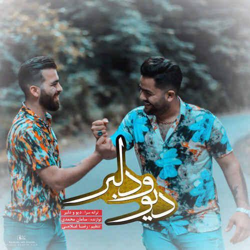 مجید حسینی و رامین مهری دیو و دلبر دانلود آهنگ مجید حسینی و رامین مهری دیو و دلبر