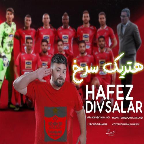 حافظ دیوسالار قهرمانی پرسپولیس دانلود آهنگ حافظ دیوسالار قهرمانی پرسپولیس