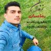 دانلود آهنگ رضا اصغری زندان