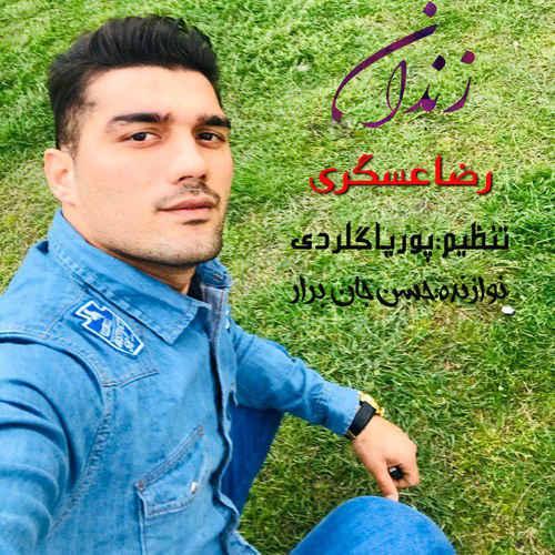 رضا اصغری زندان دانلود آهنگ رضا اصغری زندان