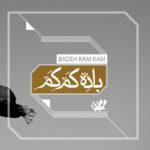 Badeh Kam Kam 01 150x150 دانلود آهنگ میلاد درخشانی باده کم کم