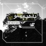 Be Hich Soo 01 150x150 دانلود آهنگ میلاد درخشانی به هیچ سو