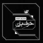Harf Bezan 01 150x150 دانلود آهنگ میلاد درخشانی حرف بزن