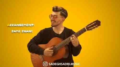 Sadegh Sadri Ey Yar دانلود آهنگ صادق صدری تو که میبری دلمو میکنی دلمو نمیزاری جاش