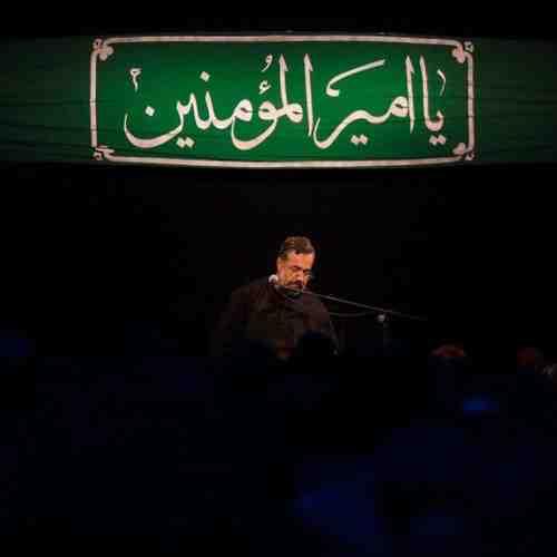 اشک چشم ما همه وقف عزای تو از محمود کریمی دانلود نوحه ای اشک چشم ما همه وقف عزای تو از محمود کریمی