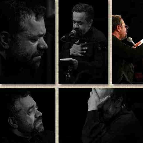 قافله ی عشق در سفر تاریخ است از محمود کریمی دانلود نوحه قافله ی عشق در سفر تاریخ است از محمود کریمی