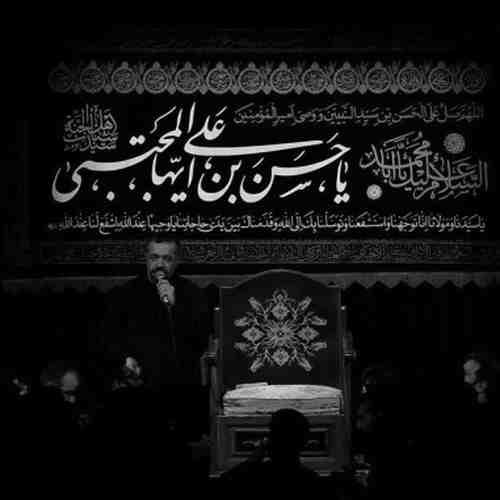 قسم به اشک دیده فاطمه از محمود کریمی دانلود نوحه قسم به اشک دیده فاطمه از محمود کریمی