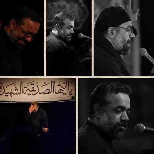Ala Ya Ayoha Saghi دانلود نوحه الا یا ایها الساقی از محمود کریمی