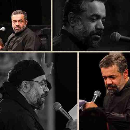 Didan Dasthaye Basteh Omadi دانلود نوحه دیدن دستای بسته اومدی از محمود کریمی