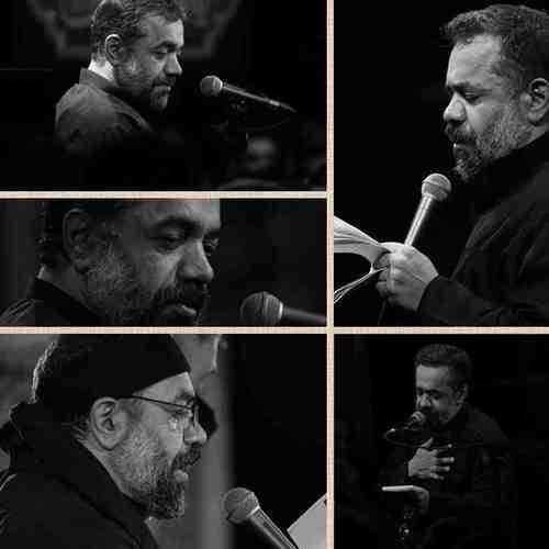 Ey Ahle Kofe Man Habibam دانلود نوحه ای اهل کوفه من حیبیبم غریبم و یار غریبم از محمود کریمی