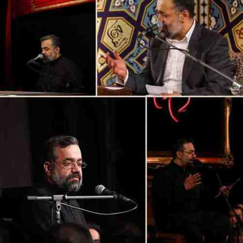 Gar Khon Deli Bi Hode Khordam دانلود نوحه گر خون دلی بیهوده خوردم خوردم از محمود کریمی