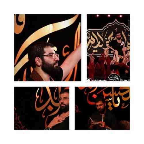 Hossein Sibsorkhi Age To Nabodi Adam Nemishodam دانلود نوحه اگه تو نبودی آدم نمیشدم از حسین سیب سرخی
