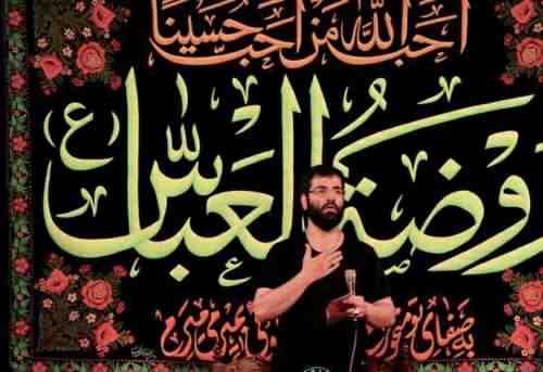 Hossein Sibsorkhi Arbab Ay Roh V Tanam دانلود نوحه ارباب ای روح و تنم از حسین سیب سرخی