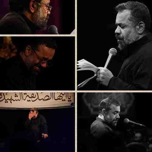 Madar Bemoon دانلود نوحه مادر بمون از محمود کریمی