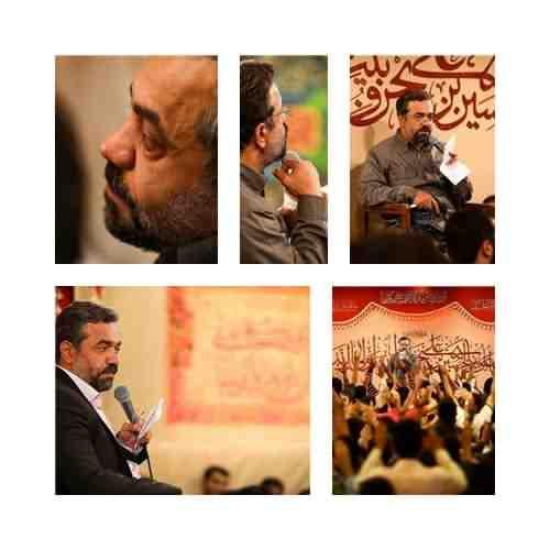 Mahmoud Karimi Ba Shahidanat دانلود نوحه با شهیدانت جان ما هم به قربانت از محمود کریمی