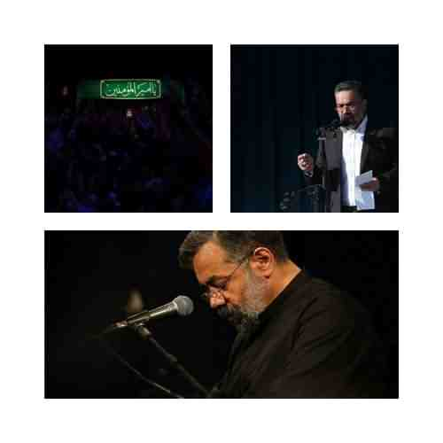 Mahmoud Karimi Halam Ashobe Ghalbam Mikobe دانلود نوحه حالم اشوبه قلبم میکوبه از محمود کریمی