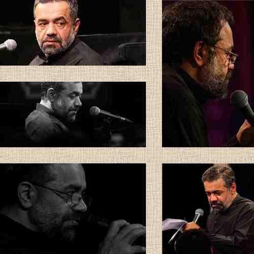 To Mohre Sorkhe Tomare Hosseini دانلود نوحه تو مهر سرخ طومار حسینی از محمود کریمی