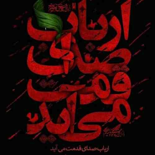 Ey Yare Vafadarim دانلود نوحه ای یار وفاداریم اویان از محمد حشمتی