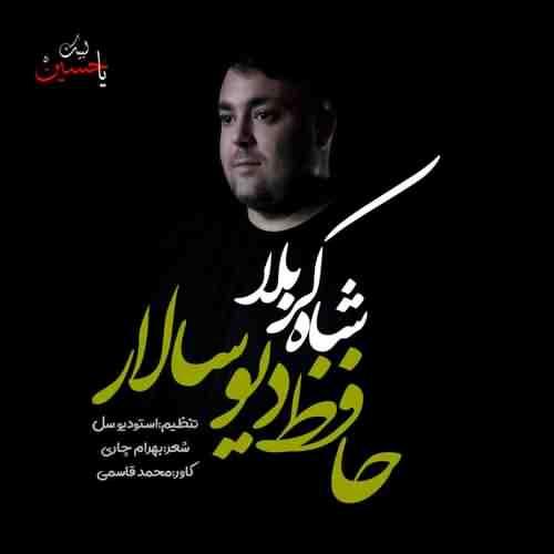Shahe Karbala دانلود نوحه شاه کربلا از حافظ دیوسالار