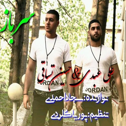 Ali Abdi Hossein Kastaghi Sarbaz دانلود آهنگ مازندرانی علی عبدی و حسین کستاقی سرباز