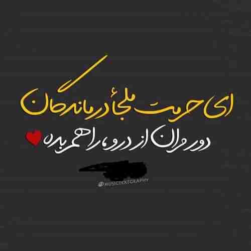 Mohammad Ali Karimkhani Amadeam Ey Shah Panaham Bede دانلود آهنگ آمدم ای شاه پناهم بده محمد علی کریمخانی
