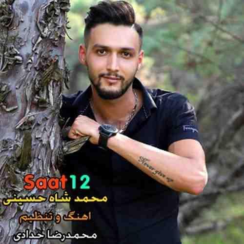 Mohammad Shah Hosseini Saate 12 دانلود آهنگ محمد شاه حسینی ساعت ۱۲