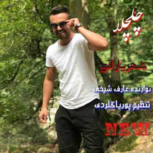 Shahriar Ghomi Remix 98 دانلود آهنگ شهریار قمی ریمیکس ۹۸