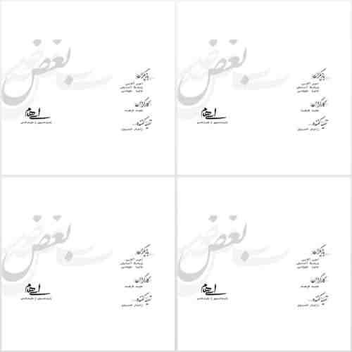Ehaam Boghz دانلود آهنگ ایهام بغض