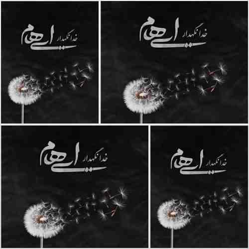 Ehaam Khoda Negahdar دانلود آهنگ ایهام خدانگهدار