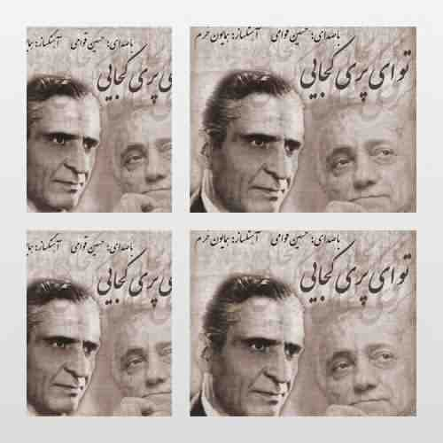 Hossein Ghavami To Ey Pari Kojaei دانلود آهنگ حسین قوامی تو ای پری کجایی