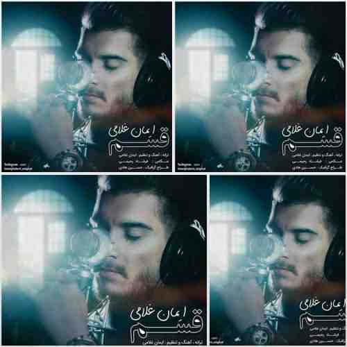 Iman Gholami Ghasam دانلود آهنگ ایمان غلامی قسم